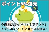 ポイント6%還元